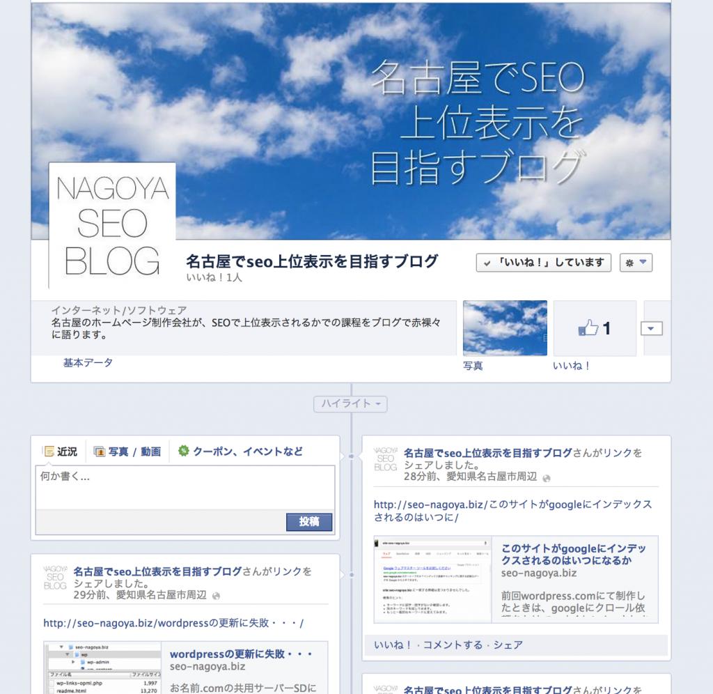 名古屋でSEO上位表示を目指すブログのfacebookページ