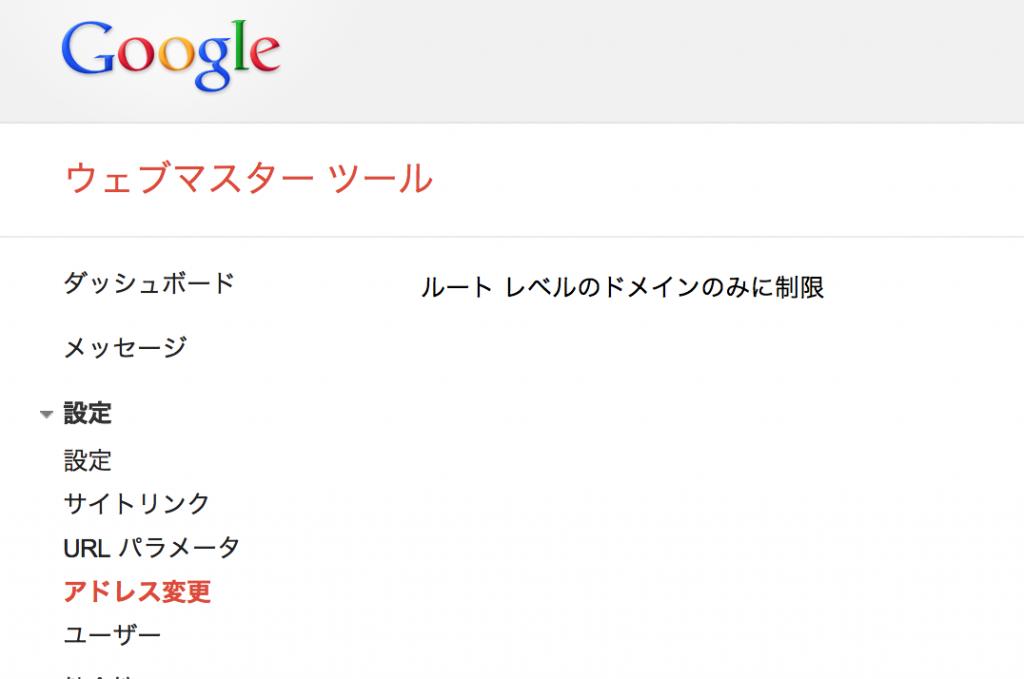 URLの変更はサブドメインではできない