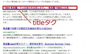 googleの検索結果ではtitleタグはここに表示されます