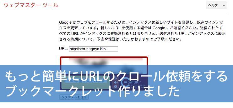 【便利!】googleへのURLのクロール依頼をもっと簡単に!簡単にできるブックマークレットを作りました!